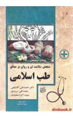 کتاب سنجش سلامت تن و روان بر مبنای طب اسلامی