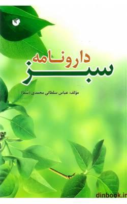 کتاب دارونامه سبز