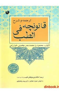 کتاب ترجمه و شرح قانونچه فی الطب ( خوارزمی )