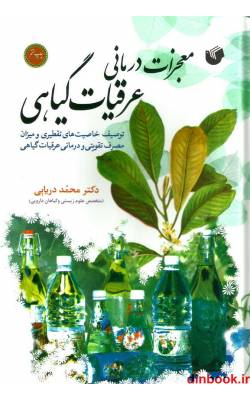 کتاب معجزات درمانی عرقیات گیاهی