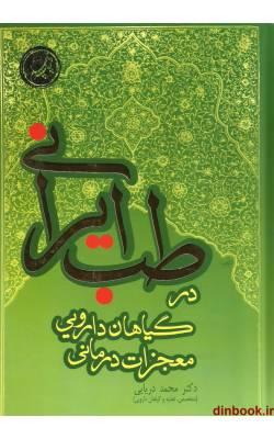کتاب معجزات درمانی گیاهان دارویی در طب ایرانی