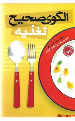 کتاب الگوی صحیح تغذیه