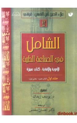 کتاب الشامل في الصناعة الطبیة - ابن النفیس, جلد اول ( کتاب همزه - بخش اول )