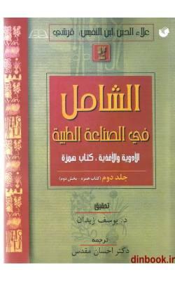 کتاب الشامل في الصناعة الطبیة - ابن النفیس, جلد دوم ( کتاب همزه - بخش دوم )