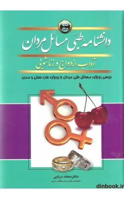 کتاب دانشنامه طبی مسائل مردان - آداب ازدواج و زناشویی