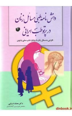 کتاب دانشنامه طبی مسائل زنان در پرتو طب ایرانی