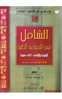کتاب الشامل في الصناعة الطبیة - ابن النفیس, جلد سوم ( کتاب همزه - بخش سوم )