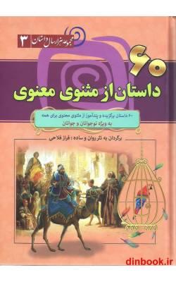کتاب 60 داستان از مثنوی معنوی