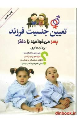 کتاب تعیین جنسیت فرزند، پسر می خواهید یا دختر