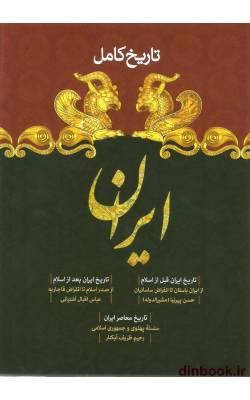 کتاب تاریخ کامل ایران, قبل از اسلام, پس از اسلام, معاصر