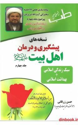 کتاب نسخه های پیشگیری و درمان اهل بیت (ع), جلد چهارم ( سبک زندگی اسلامی + بهداشت اسلامی )