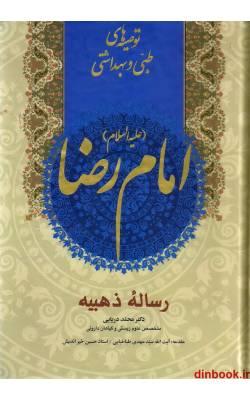 کتاب توصیه های طبی و بهداشتی امام رضا (ع)