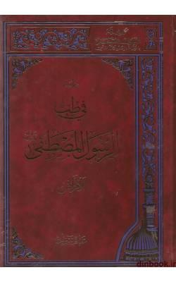 کتاب دراسة فی طب الرسول المصطفی (ص) و ارشادات الرسول المصطفی (ص) - 4 جلدی - عربی