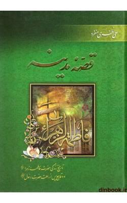 کتاب قصه مدینه, تاریخ زندگی حضرت زهرا (ع) و وقایع پس از رحلت حضرت رسول (ص)