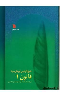 کتاب قانون در طب ابن سینا