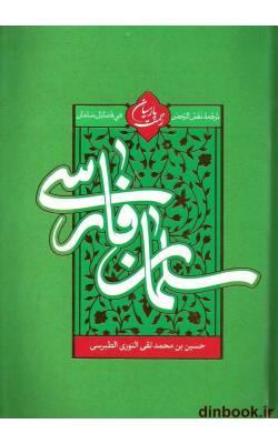 کتاب سلمان فارسی, رحمت پارسایان