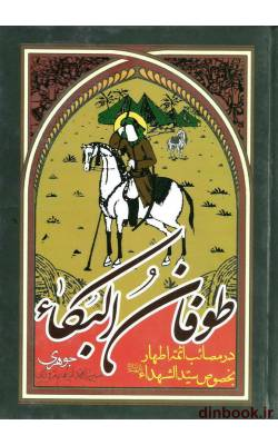 کتاب طوفان البکاء, در مصائب ائمه اطهار بخصوص سید الشهداء (ع)