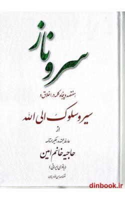 کتاب سرو ناز ( هفتصد و پنجاه کلمه در اخلاق و سیر و سلوک الی الله از بانو امین )