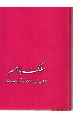 کتاب سلوک با همسر ( نه حرف من، نه حرف تو، حرف خدا )