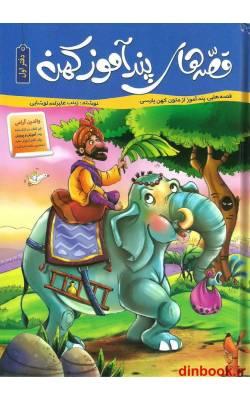 کتاب قصه های پندآموز کهن, دفتر اول