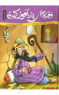 کتاب قصه های پندآموز کهن, دفتر سوم