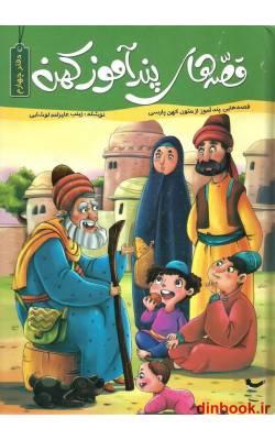 کتاب قصه های پندآموز کهن, دفتر چهارم