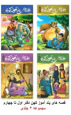 کتاب قصه های پندآموز کهن ( مجموعه 4 جلدی )