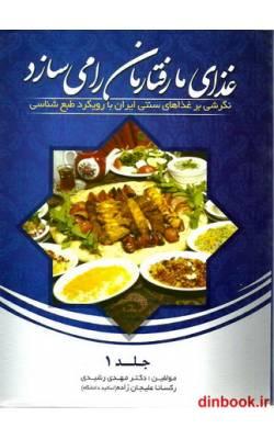 کتاب غذای ما، رفتارمان را می سازد, جلد 1