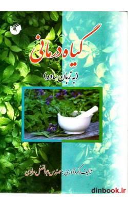 کتاب گیاه درمانی (به زبان ساده)