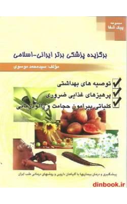 کتاب برگزیده پزشکی برتر ایرانی اسلامی