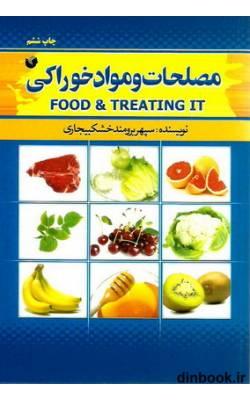 کتاب مصلحات و مواد خوراکی