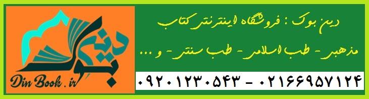 دین بوک: فروشگاه کتاب مذهبی و کتب حوزوی و کتاب های طب اسلامی و سنتی